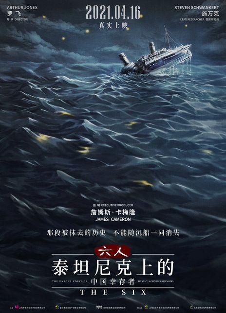 2020高分纪录片《六人-泰坦尼克上的中国幸存者》HD1080P.高清下载