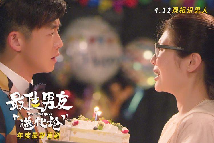 《最佳男友进化论》今日公映,郑恺张雨绮徐冬冬为爱进化  第2张