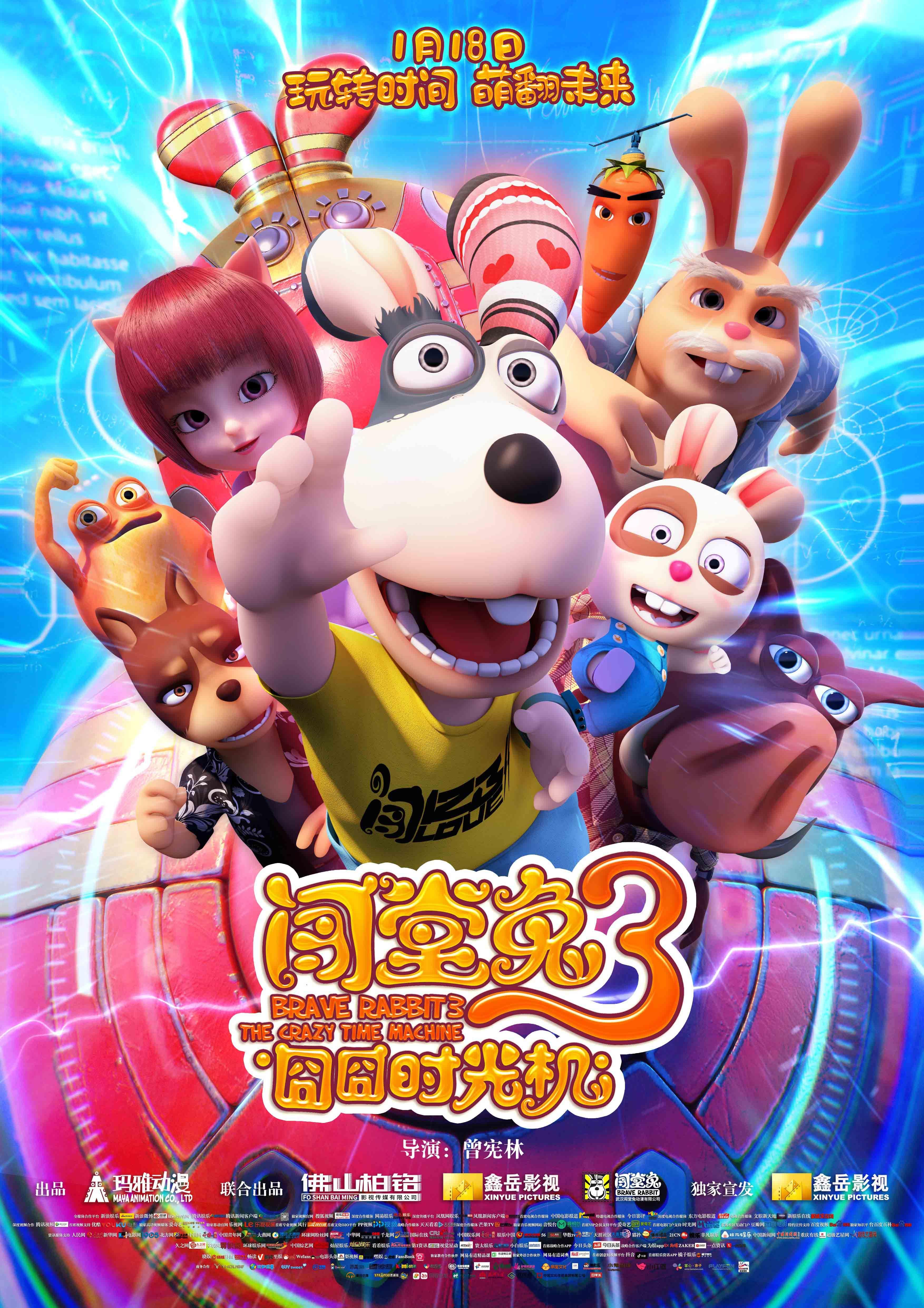 闯堂兔3囧囧时光机Brave Rabbit3 The Crazy Time Machine
