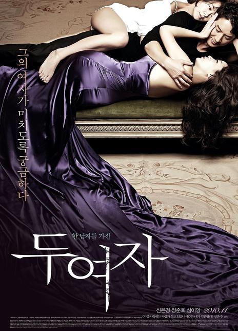 2010 韩国《两个女人》真的会因为爱着同一个人而泯灭了一切仇恨?