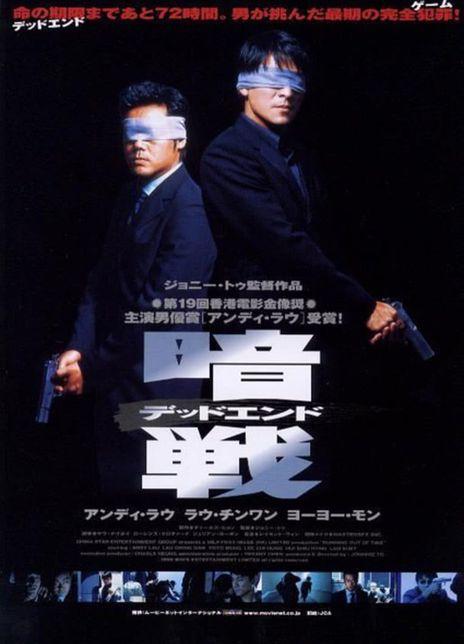 1999-2001香港高分犯罪《暗战1-2部合集》高清蓝光.BD1080P高清下载