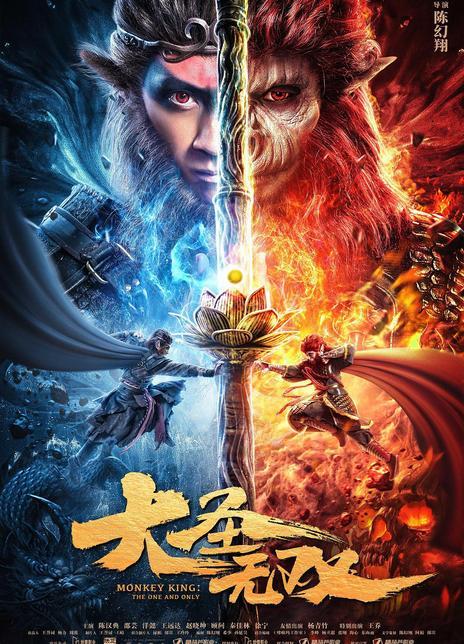 2021奇幻古装《大圣无双》HD1080P.国语中字