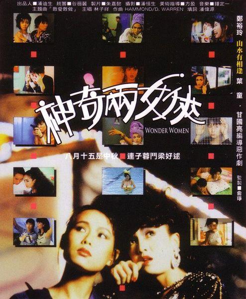 1987郑裕玲叶童《神奇两女侠》HD1080P.高清迅雷下载