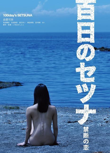 百日禁忌 2012.HD720P 迅雷下载