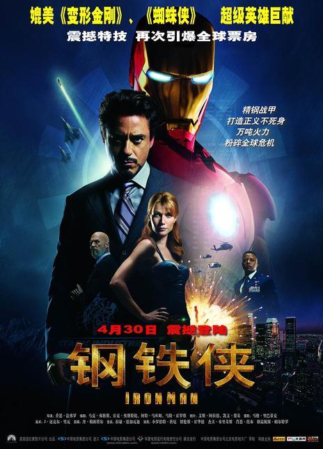 2008高分动作科幻《钢铁侠》BD1080P.国英双语.高清中英双字