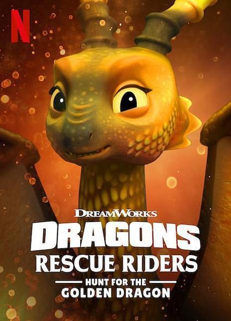 2020美国动画《龙族:救援骑士:寻找黄金龙》HD1080p.中英双字