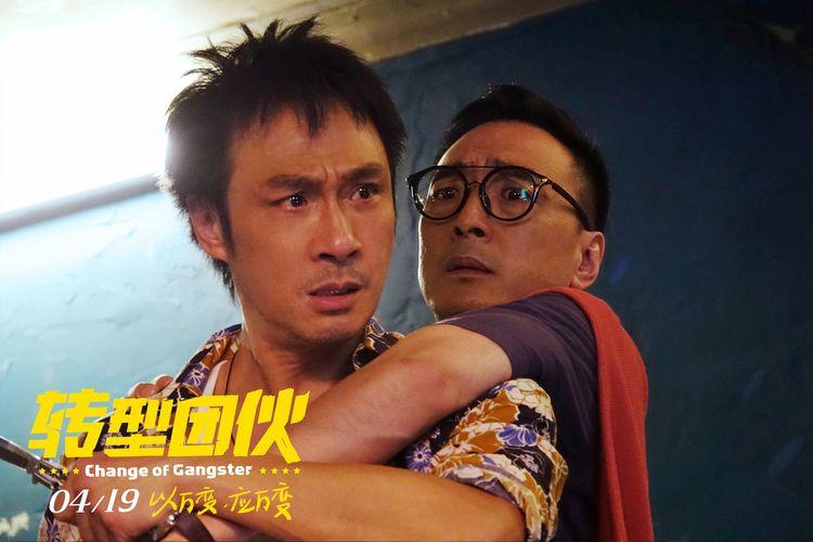 《转型团伙》曝终极预告,吴镇宇乔杉爆笑逐梦电影圈  第4张