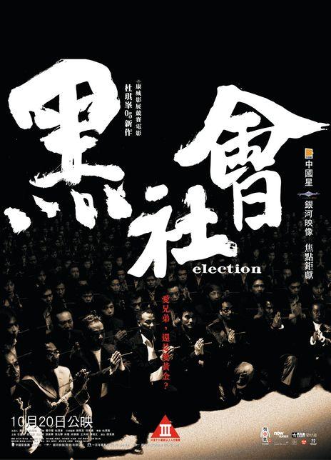 2005香港高分犯罪《黑社會》無刪減版.BD720P.國粵雙語.高清中字