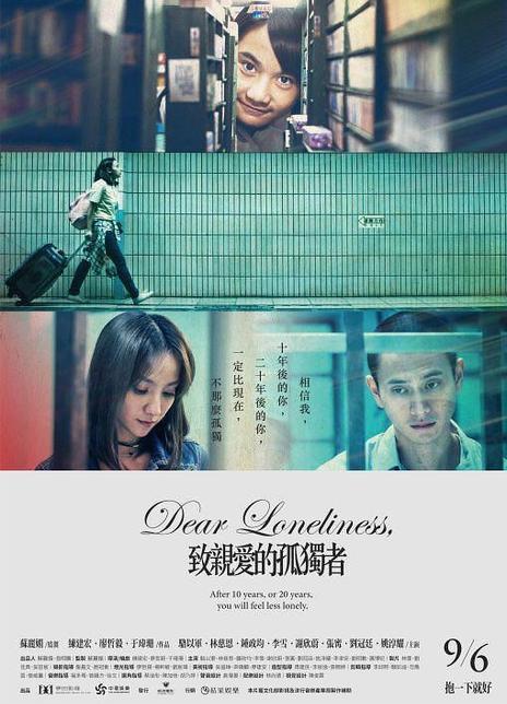2019 中國《致親愛的孤獨者》多年后的你一定不那么孤獨