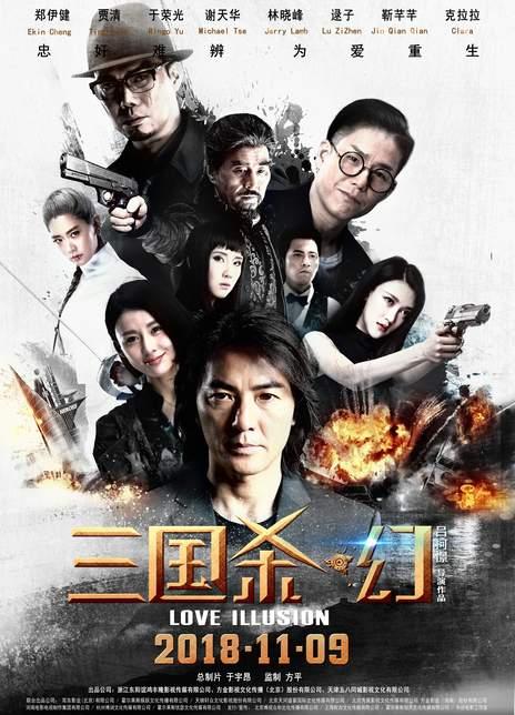 2018 中國《三國殺·幻》忠奸難辨,為愛重生