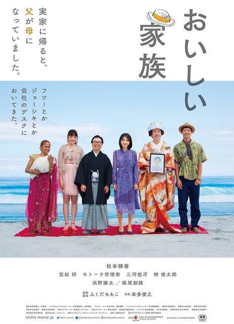 2019日本喜剧家庭《美味家族》BD720P.日语中字