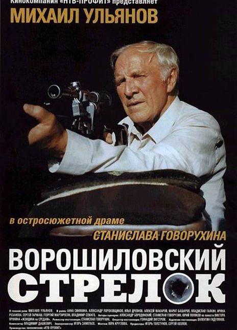 伏罗希洛夫射手1999俄罗斯高分犯罪 HD1080P.中英双字