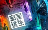 驚悚刺激影片《密室逃生》全球首映,觀眾影評人好評如潮