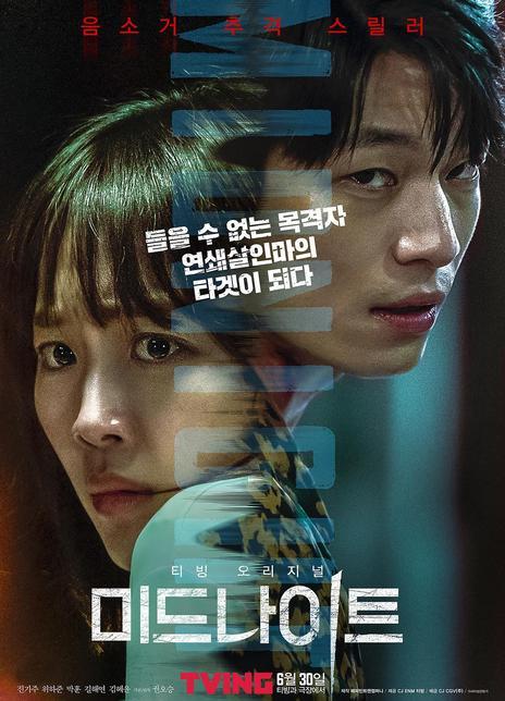 午夜 2021韩国动作惊悚 HD1080P.韩语中字