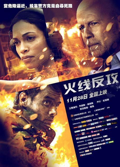 2012欧美动作惊悚《火线反攻》HD720P 高清下载
