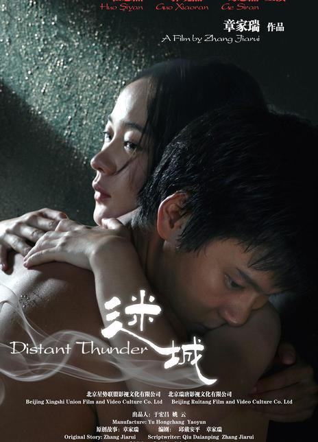 2010惊悚剧情《迷城/远雷》HD国语中字1024/1280高清迅雷下载