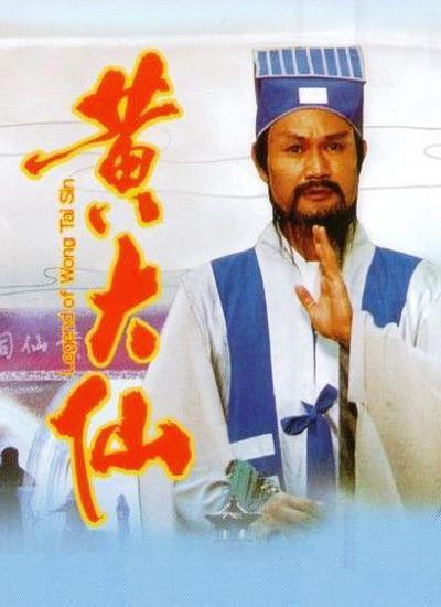 1992林正英奇幻古装《黄大仙》HD1080P.国语中字