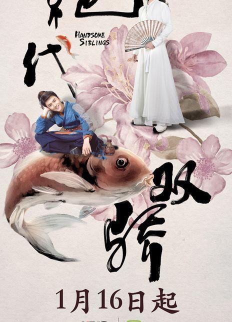 2020国产古装武侠剧《绝代双骄》全44集