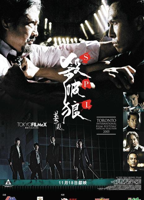 2005甄子丹吴京动作《杀破狼》BD1080P.国粤双语.超清中字