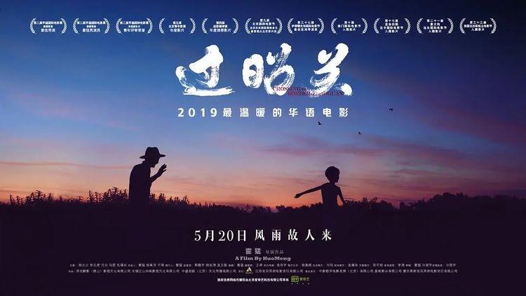 电影《过昭关》海报 (2).jpg