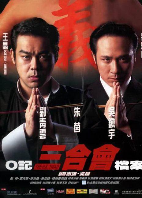 1999刘青云吴镇宇犯罪《O记三合会档案》HD1080P.国粤双语.中字