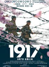 1917海报封面