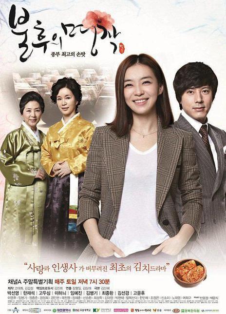 不朽的名作全集 2012韩剧.HD720P 高清下载
