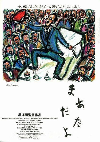 1993黑泽明高分剧情《袅袅夕阳情》HD1080P.日语中字