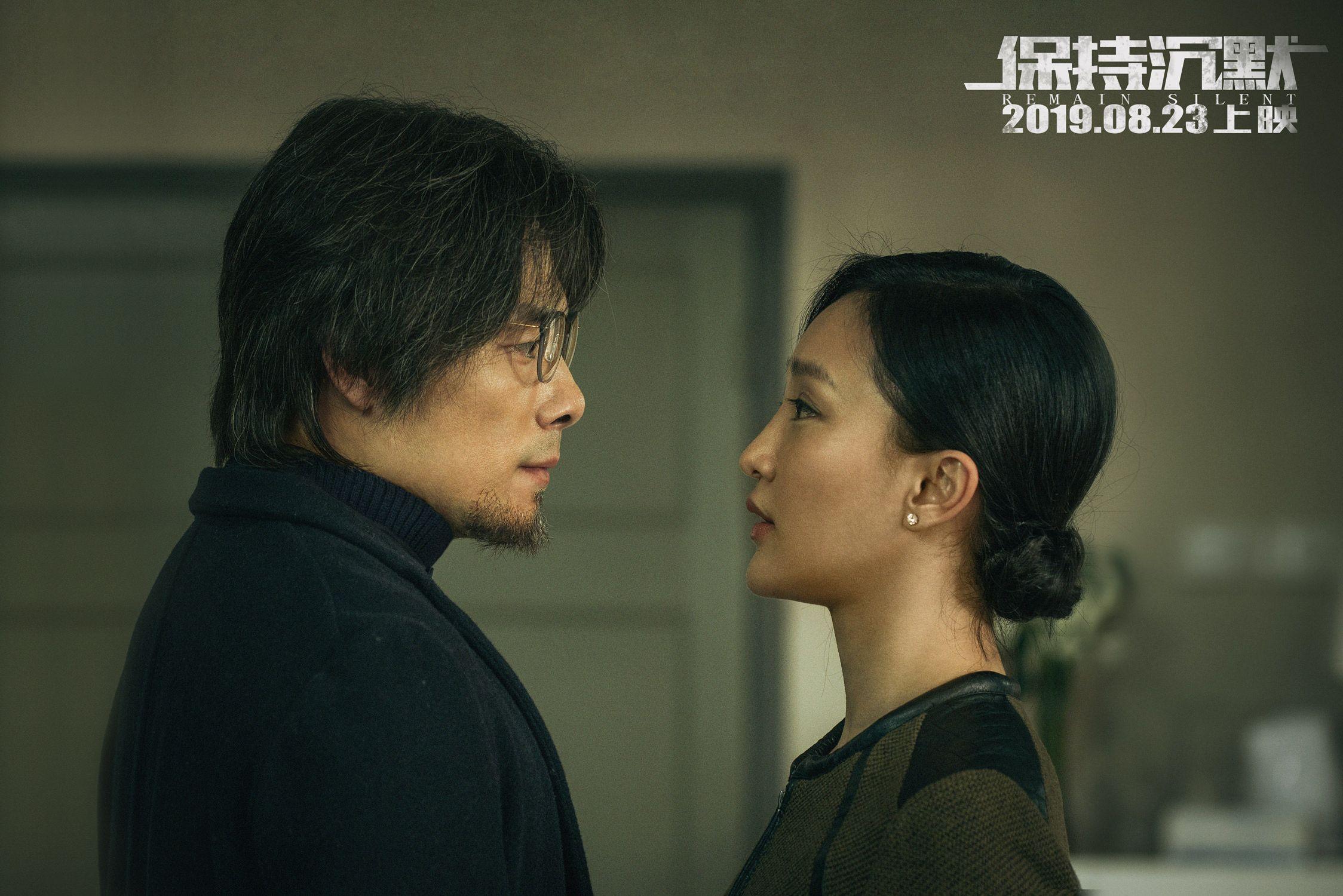 2019周迅爱情悬疑《保持沉默》HD4K.国语中字