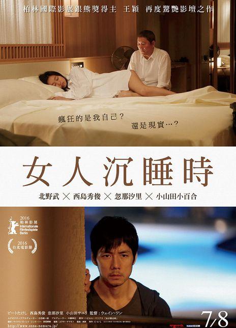 2016 日本《當女人沉睡時》根據西班牙著名作家哈維爾·馬里亞斯的同名短篇小說改編