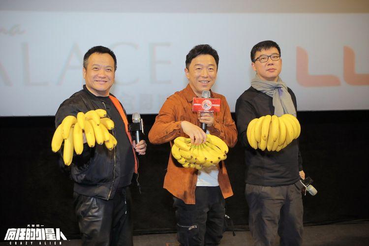 《疯狂的外星人》票房突破20亿,宁浩黄渤武汉获赠香蕉致意