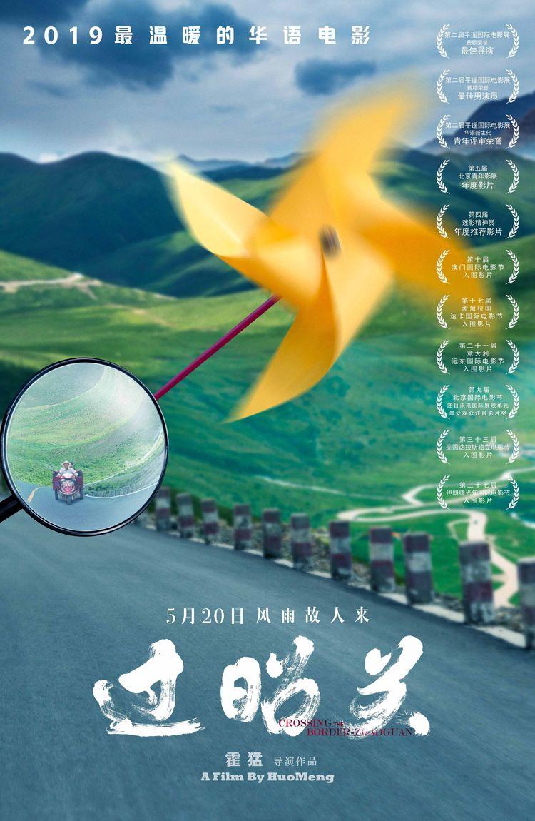 电影《过昭关》海报 (3).jpg