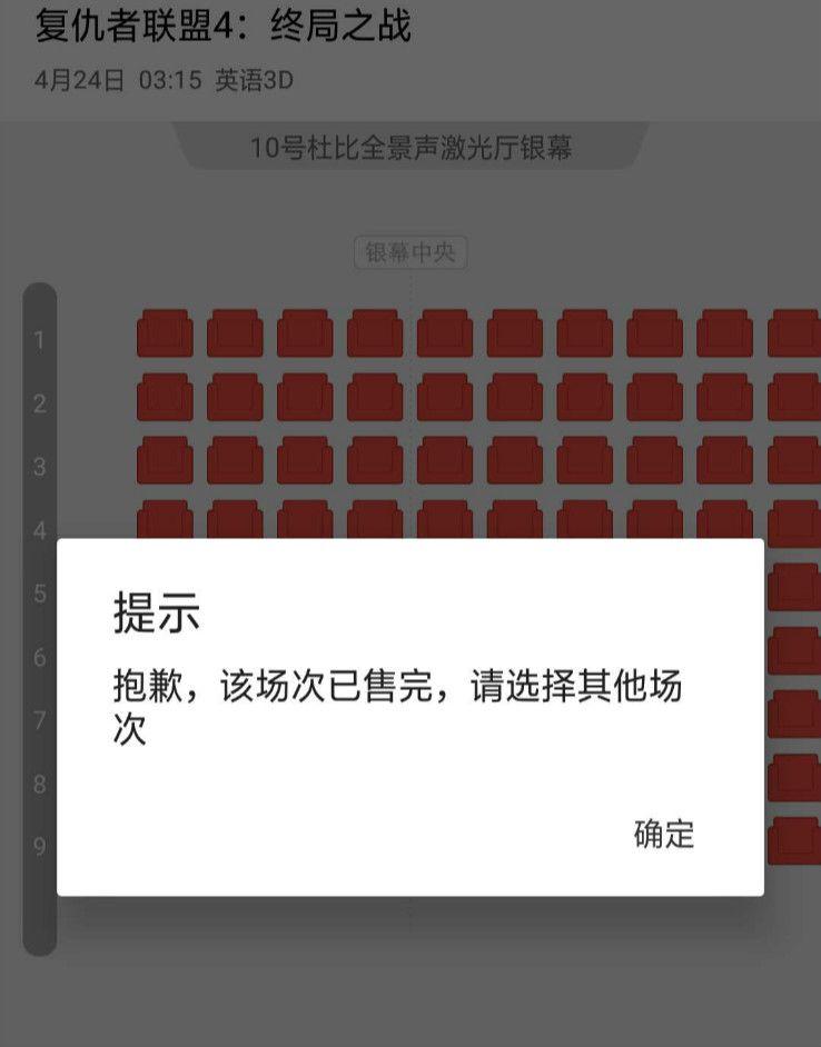 《复联4》10小时预售票房破1亿,刷新中国影史最快纪录  第3张