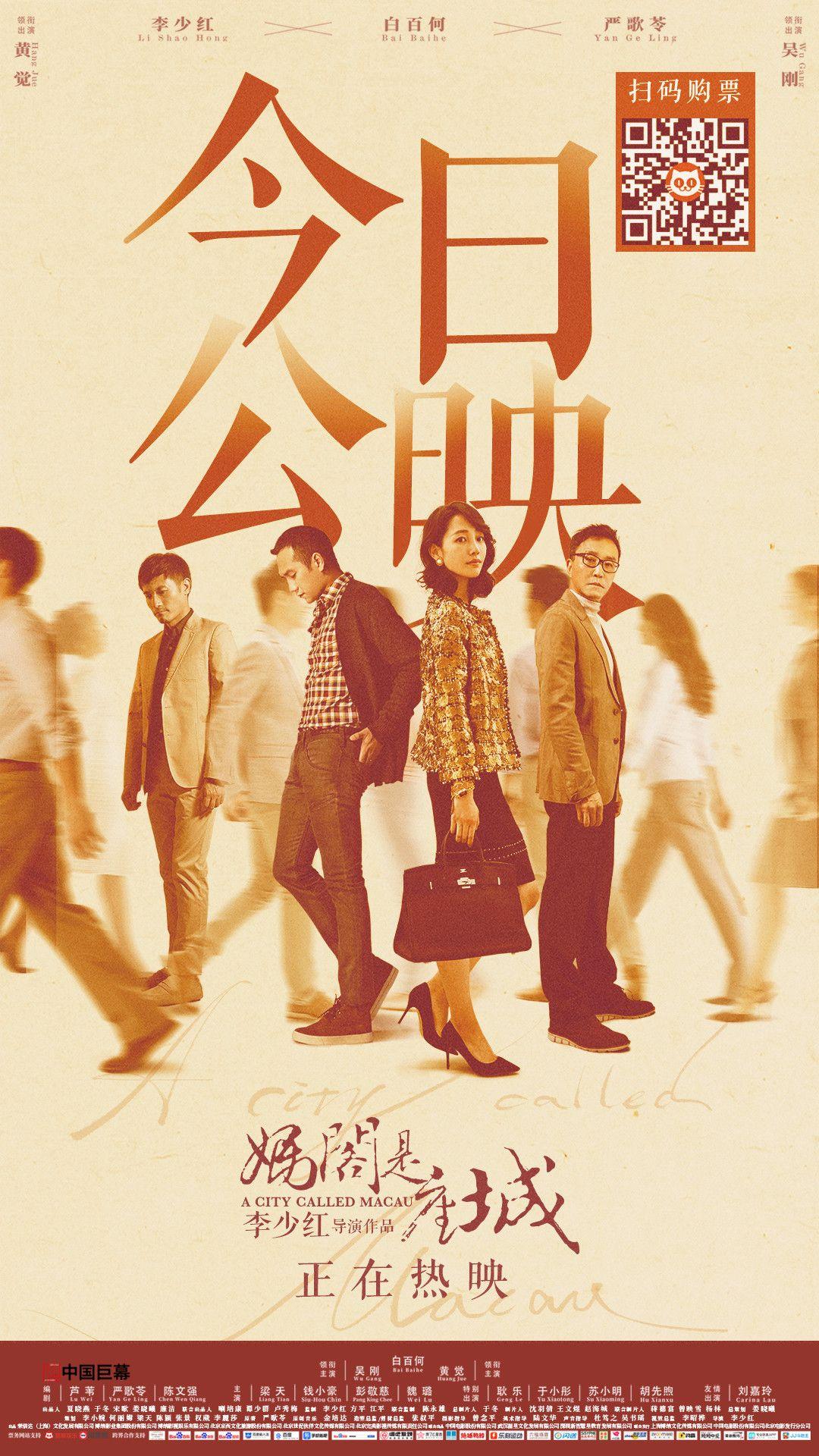 李少红《妈阁是座城》今日公映,女性视角揭露