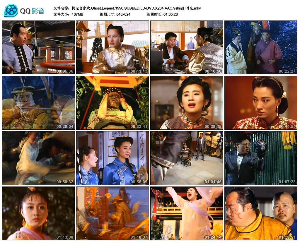 1990郑则士喜剧《捉鬼合家欢》1990.HD720P 迅雷下载