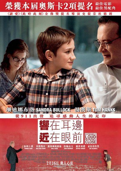 2011高分悬疑冒险《特别响,非常近/咫尺浩劫》BD720P.中英字幕