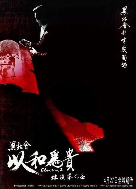 2006香港高分犯罪《黑社会2:以和为贵》BD720P.高清迅雷下载