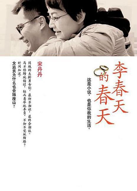 2011国产高分喜剧言情剧《李春天的春天》全集