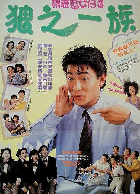 精装追女仔3  1989爱情喜剧 BD720P.高清下载
