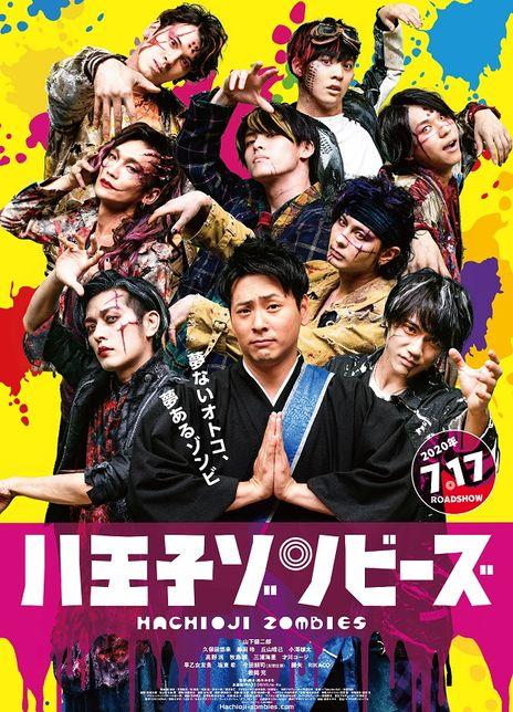 2020日本剧情《八王子Zombies》HD720P.日语中字