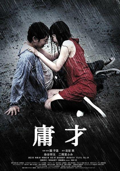 2011日本高分剧情《庸才》BD720P.高清日语中字
