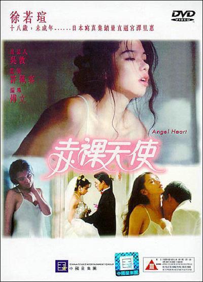 1995徐若瑄剧情《天使三部曲:赤裸天使》HD720P 高清下载