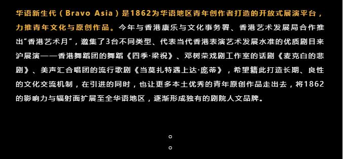 青春主场·生活万岁 | 1862时尚艺术中心2019演出季正式发布  第28张