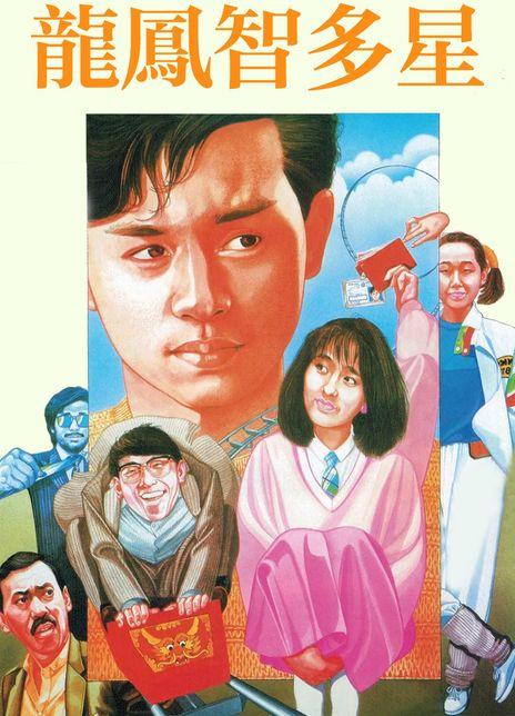 1985张国荣林忆莲《龙凤智多星》HD1080P.国粤双语.中字
