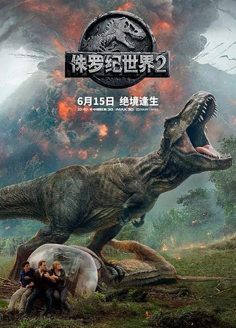 侏罗纪世界2海报封面