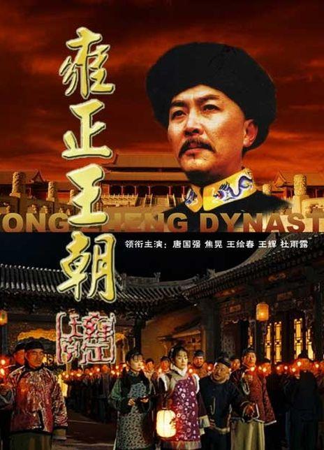 1997年 雍正王朝全44集[神劇誰看誰知道]
