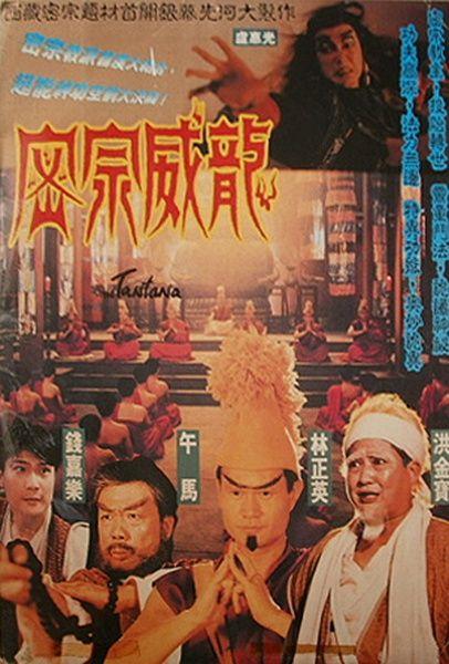 1991洪金宝经典动作《密宗威龙》HD720P 高清下载