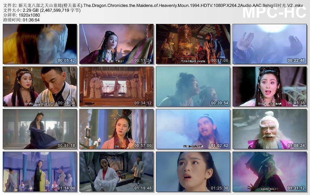 新天龙八部之天山童姥 1994.HD720P 迅雷下载