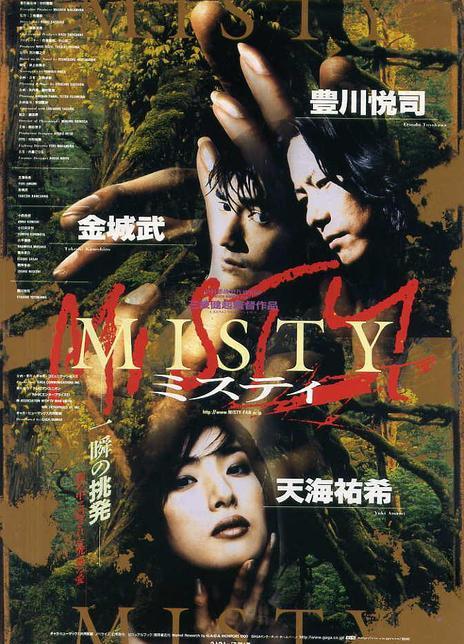 1997金城武剧情《迷雾》HD720P.中日字幕