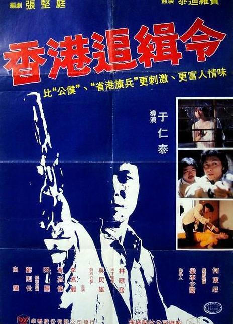 1980香港犯罪惊悚《救世者》BD1080P.国粤双语.中字